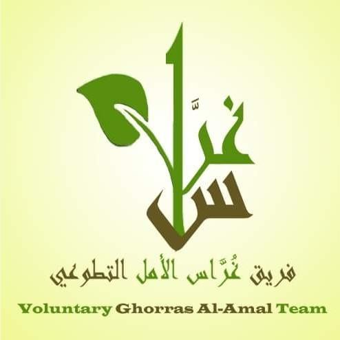 فريق غراس الأمل التطوعي