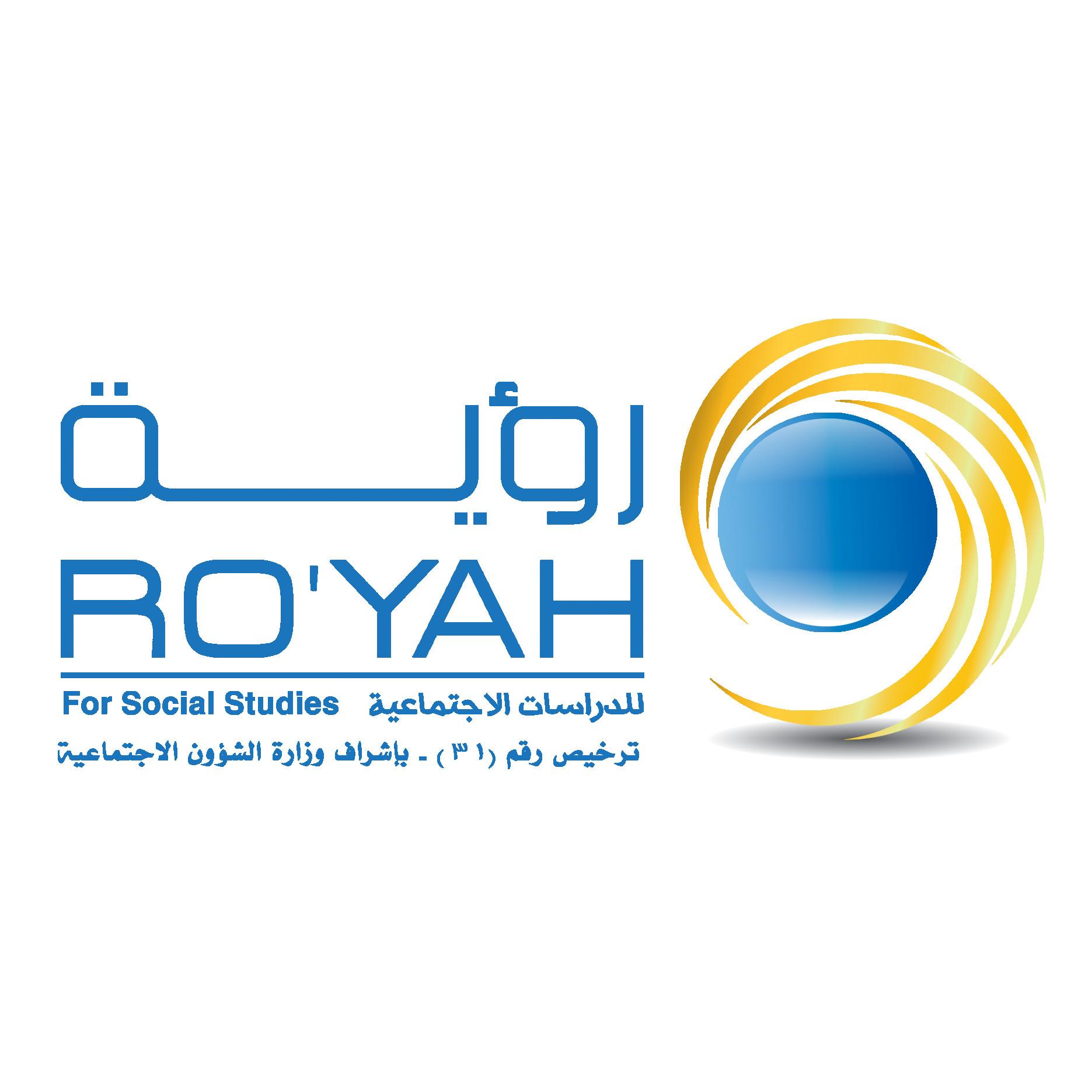 مركز رؤية للدراسات الاجتماعية