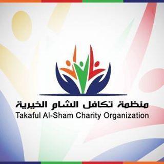 منظمة تكافل الشام الخيرية