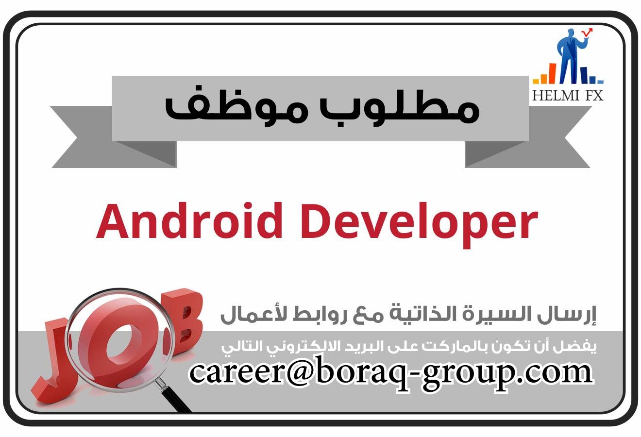 مطلوب مطور تطبيقات اندرويد لشركة في اسطنبول