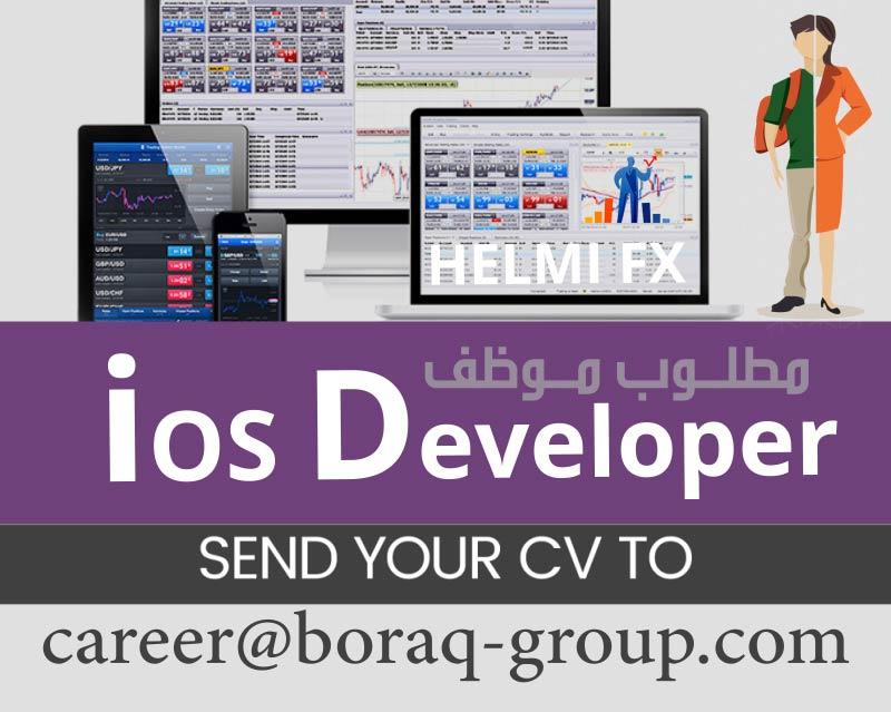 مطلوب مطور IOS Application Developer لشركة في اسطنبول